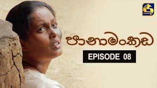 Panamankada Episode 08    පානාමංකඩ    15th August 2021 Thumbnail