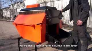 Ресайклер АСФАЛЬТА(Устройство предназначено для регенерации, доставки и хранения асфальтобетонной смеси. Recycle - (анг.)- перераб..., 2014-03-11T14:47:23.000Z)