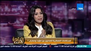 مساء القاهرة - نقاش ساخن عن المحاكمات العسكرية هل تحسم جدل تأخر الاحكام على الارهاب والارهابيين ؟!