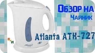 Обзор На Электрический Чайник Atlanta ATH-727