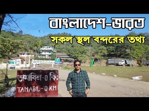 Bangladesh-India Land Ports | বাংলাদেশ-ভারত স্থল বন্দরের নাম ও ঠিকানা | Flying Bird |