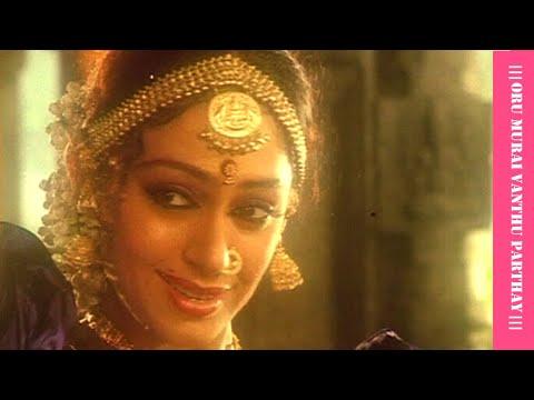 Download Oru murai vanthu Parthaya | M G Radhakrishnan |K J  Jesudas | K S Chithra | | Fazil  |