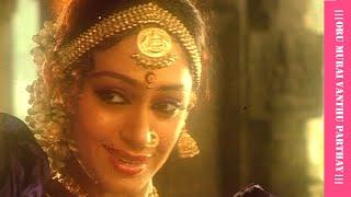 Oru murai vanthu Parthaya | M G Radhakrishnan |K J  Jesudas | K S Chithra | | Fazil  |