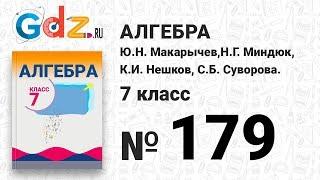 № 179- Алгебра 7 класс Макарычев