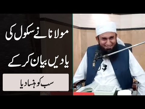 [Funny] Jab Hum School Padhte Thay   Molana Tariq Jameel Bayan 2018