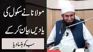 [Funny] Jab Hum School Padhte Thay | Molana Tariq Jameel Bayan 2018