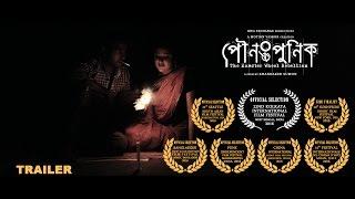 Pounopunik | Khandaker Sumon | Trailer | A Motion Vaskor Creation