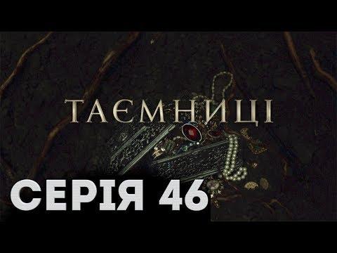 Таємниці (Серія 46)