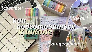 Как Подготовиться К Школе за НЕДЕЛЮ // BACK TO SCHOOL Советы Для Школы
