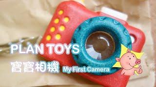 泰國 Plan Toys【寶寶相機 My First Camera】開箱