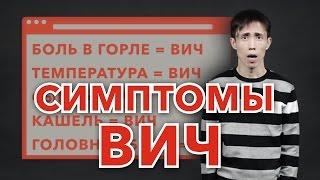 Симптомы ВИЧ.