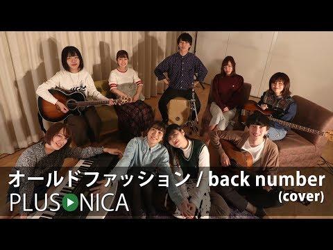 オールドファッション / back number (cover)