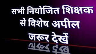 Niyojit teacher nrws , 4 लाख शिक्षकों के लिए