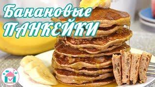 Банановые ПАНКЕЙКИ на Кефире или Йогурте😋🍌 ПП Рецепт Панкейков с Бананом На ЗАВТРАК