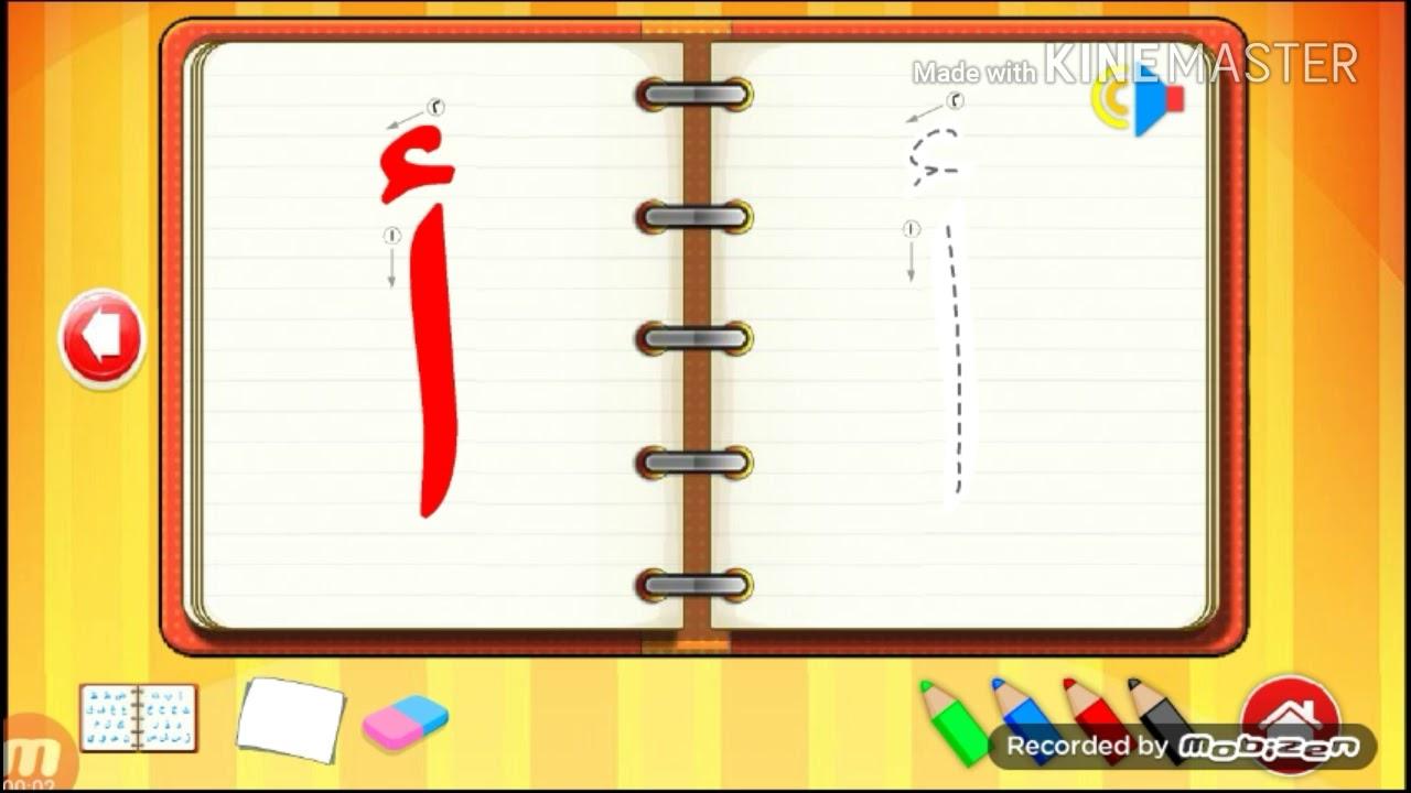 كتابة الحروف بطريقة سهلة جدا تعلم كتابة الحروف العربية للأطفال أ