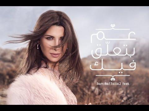 Nancy Ajram - 3am Bet3alla2 Feek (Lyric Video) / نانسي عجرم - عم بتعلق فيك - أغنية