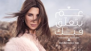 Nancy Ajram - 3am Bet3alla2 Feek (Official Lyrics Video) / نانسي عجرم - عم بتعلق فيك