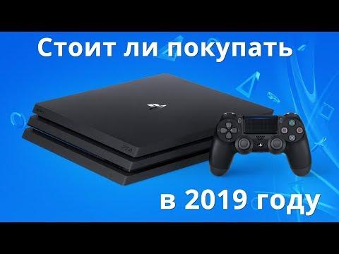 Стоит ли покупать PS4 в 2019 или нет ?