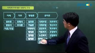 2015 EBS 9급공무원 사회복지학개론 오리엔테이션