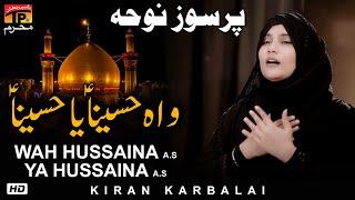 Wah Hussaina Ya Hussaina | Kiran Karbalai |  Noha | TP Muharram