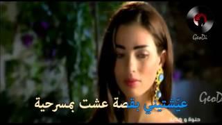 Ziad Bourji | 7elwe w Kezzabi | Cover by GeoDi Karaoke