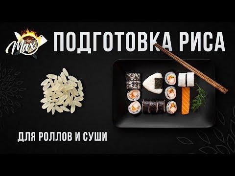 Готовим рис для суши и роллов, а также рисовую заправку