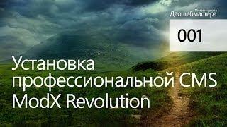 Установка MODX Revolution