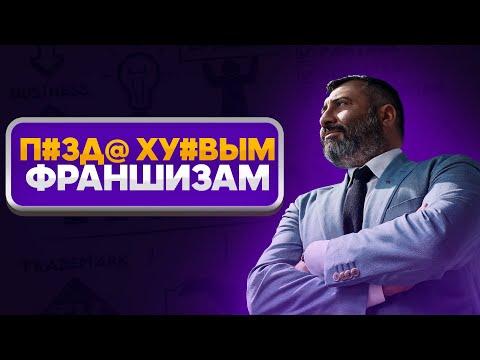 Ревизор франшиз - Артур Варданян