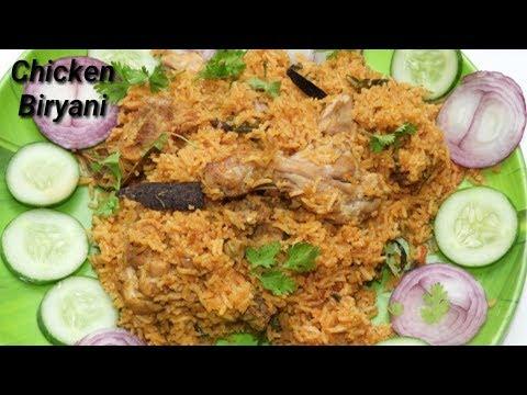 ರುಚಿಯಾದ ಚಿಕೆನ್ ಬಿರಿಯಾನಿ ಮನೆಯಲ್ಲಿ ಮಾಡಿ ನೋಡಿ | Tasty Chicken Biryani Recipe in Kannada | Rekha Aduge