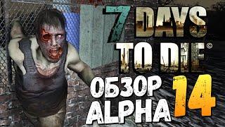 7 Days To Die - Alpha 14 - НАШЛИ ДОМ УЖАСОВ