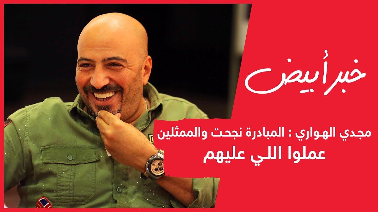 مجدي الهواري :المبادرة نجحت والممثلين عملوا اللي عليهم في عرض علاء الدين