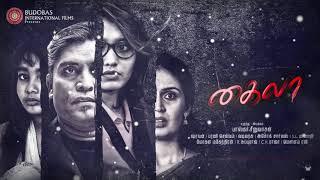 Khyla Motion Poster | Gogen, Baskar, Dana Naidu, Kausalya | Baskar Sinouvassane | Shravan