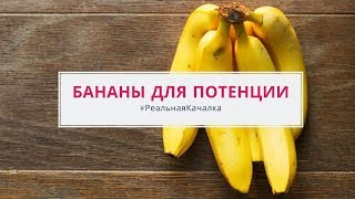 Как повысить потенцию БАНАНЫ правда и мифы Повышение потенции в домашних условиях рецепты