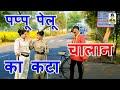 Gambar cover पप्पू पेलू का कटा चालान I Pappu Pelu ka Kata Challan | Latest Pappu Pelu Comedy I Primus Hindi