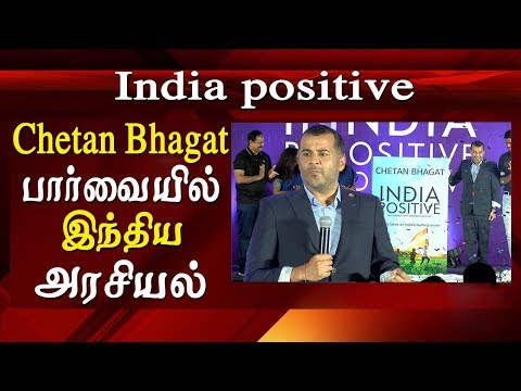 india positive book, active politics is dirty Chetan Bhagat Tamil news live  In India Positive, bestselling author and columnist Chetan Bhagat brings together essays that work as a manifesto for change. Examining a gamut of subjects—from education to employment, from GST to infrastructure, from corruption to casteism—Bhagat reflects on what we can do right in order to move forward and become a truly modern, progressive country.  He expresses in these pages his belief that, if we want to see reform, we—as citizens—need to be the solution. If our country is to shine, Bhagat says, we need to stand up and be 'India Positive Citizens'.  In a world ridden with negativity, these simply written, perceptive and solution-driven essays are a read for anyone invested in the present and future of India.  for tamil news today news in tamil tamil news live latest tamil news tamil #tamilnewslive sun tv news sun news live sun news   Please Subscribe to red pix 24x7 https://goo.gl/bzRyDm  #tamilnewslive sun tv news sun news live sun news