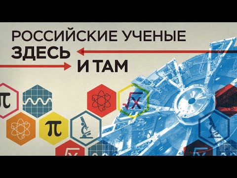 Российские ученые здесь и там // Специальный репортаж Андрея Ежова
