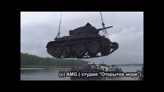 Подъём танка времён Великой Отечественной Войны