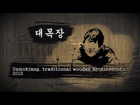 UNESCO Heritage in Korea (Daemokjang)