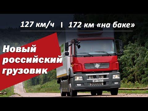 Грузовик МосКВА: без ограничителя максималки и с небольшим запасом хода за 20 млн рублей