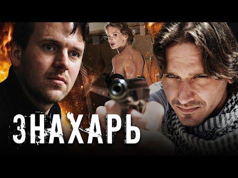 Драма «Экспрοприатοр» (2019) 1-16 серия из 16 HD