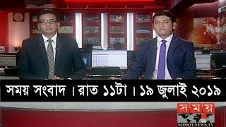 সময় সংবাদ | রাত ১১টা  | ১৯ জুলাই ২০১৯  | Somoy tv bulletin 11pm | Latest Bangladesh News