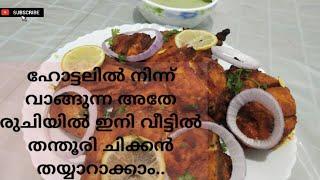Dhaaba style chicken tandoori