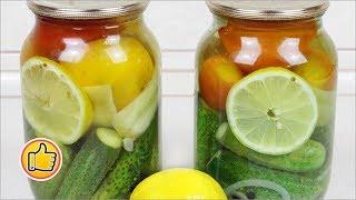 Консервация Овощного Ассорти с Лимоном на Зиму (Без Уксуса) | Pickled Vegetables with Lemon