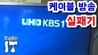 UHD 4K 지상파 방송 시청, 케이블 방송국 기사를 …