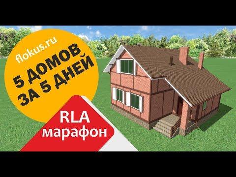 "Дом ""Бавария"" марафон 5 домов за 5 дней в Realtime Landscaping Architect"