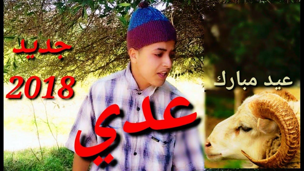 فيلم تشلحيت كوميدي (النميمة)film amazighi tachlhit jadid 2018