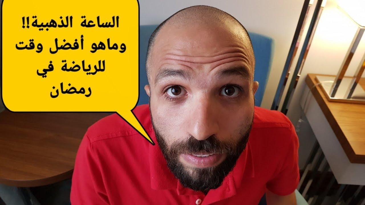 ماحقيقة الساعة الذهبية التى ستفقدك الكثير من الدهون وماهو أفضل وقت للرياضة في رمضان Youtube