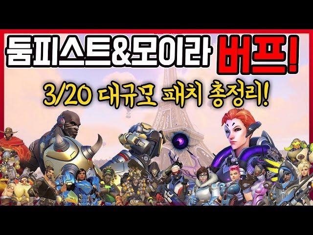 [오버워치] 3월 20일 영웅 19개 대규모 패치 총정리 / 솔저 시대?! / 리퍼 너프! / 힐러 대거 너프! / 둠피&모이라 버프!