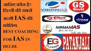 दिल्ली की सबसे अच्छी आईएएस की कोचिंग: Best coaching for IAS (UPSC) in Delhi