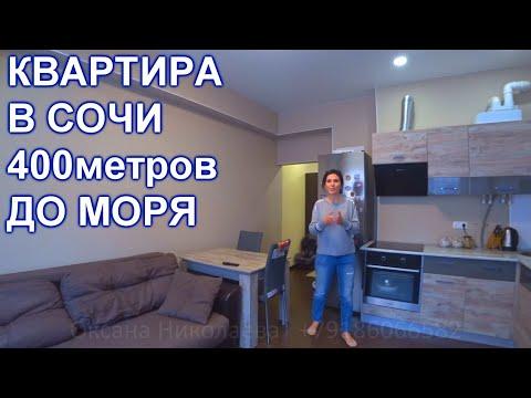 Квартира в Сочи(до моря 400м)